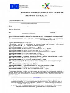 3939_Prilojenie_3.7_Declaracia_ZUSESIF_(Repaired)_4 (1)_Page_1